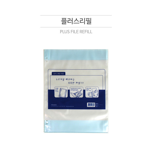 플러스리필 (Plus file refill)